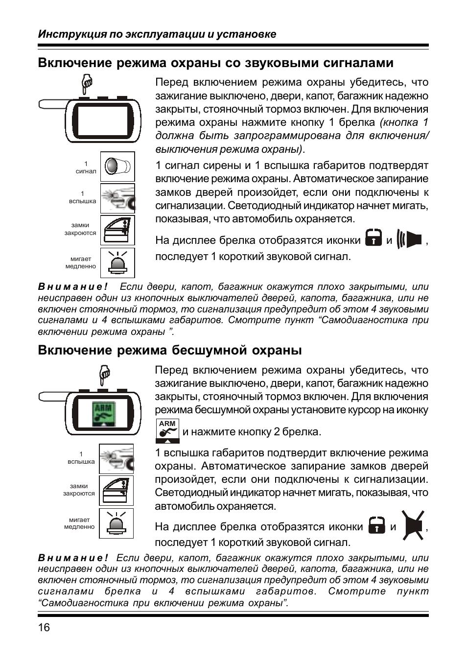 Инструкция по режиму и охране