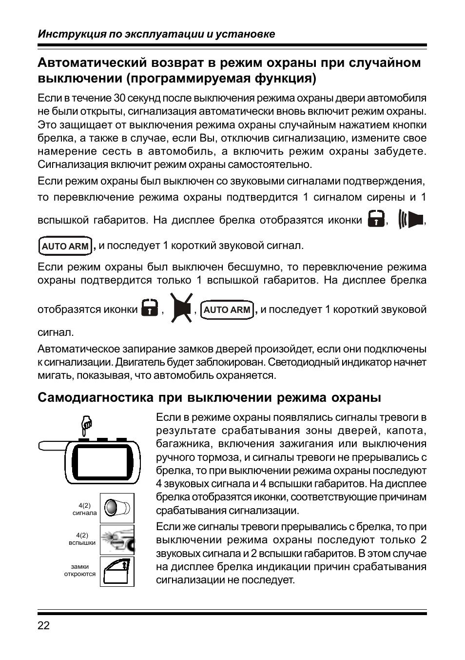 старлайн а6 инструкция по эксплуатации читать
