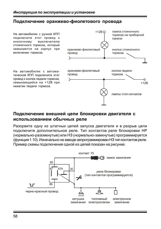 сигнализация старлайн b9 инструкция по эксплуатации