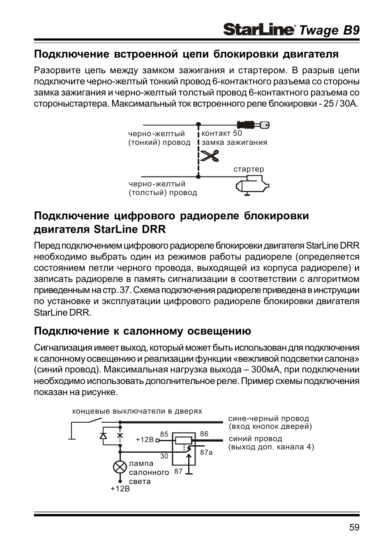 Схема подключения автосигнализация starline twage b9