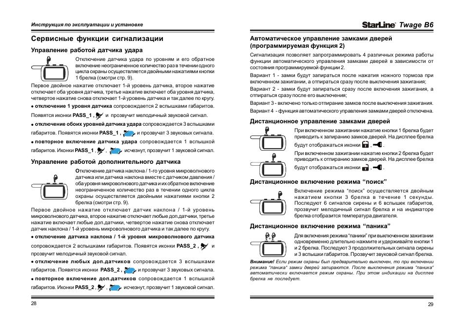 старлайн a91w инструкция по эксплуатации