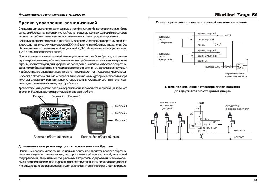 инструкция по эксплуатации автосигнализации starline а6