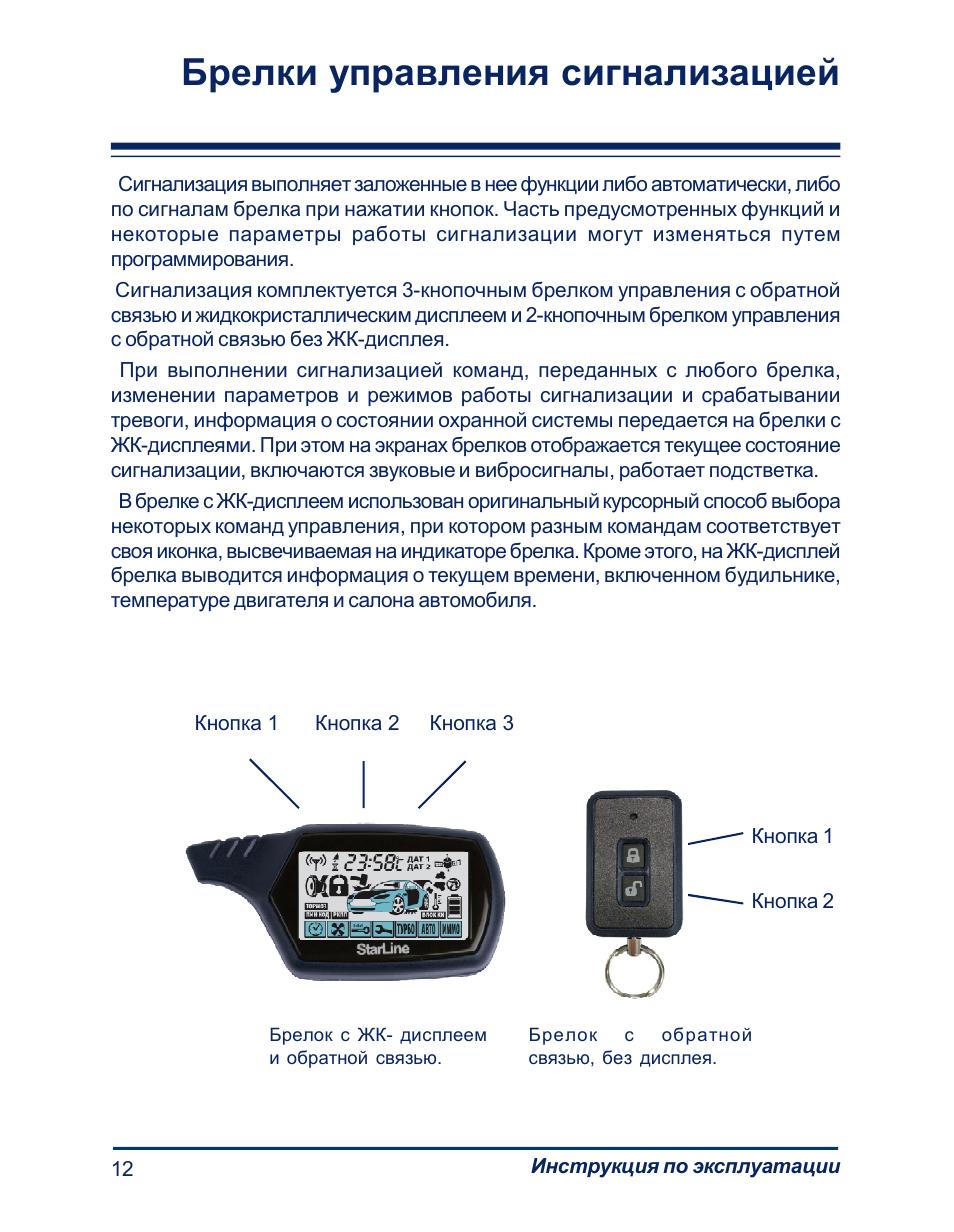 сигнализация старлайн а92 инструкция по эксплуатации автозапуск