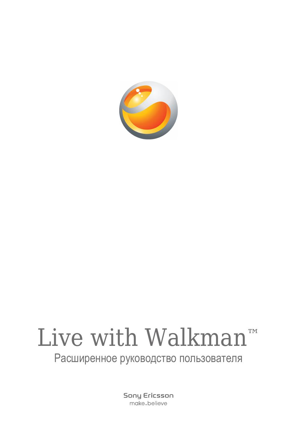 Sony Ericsson Live With Walkman руководство Пользователя