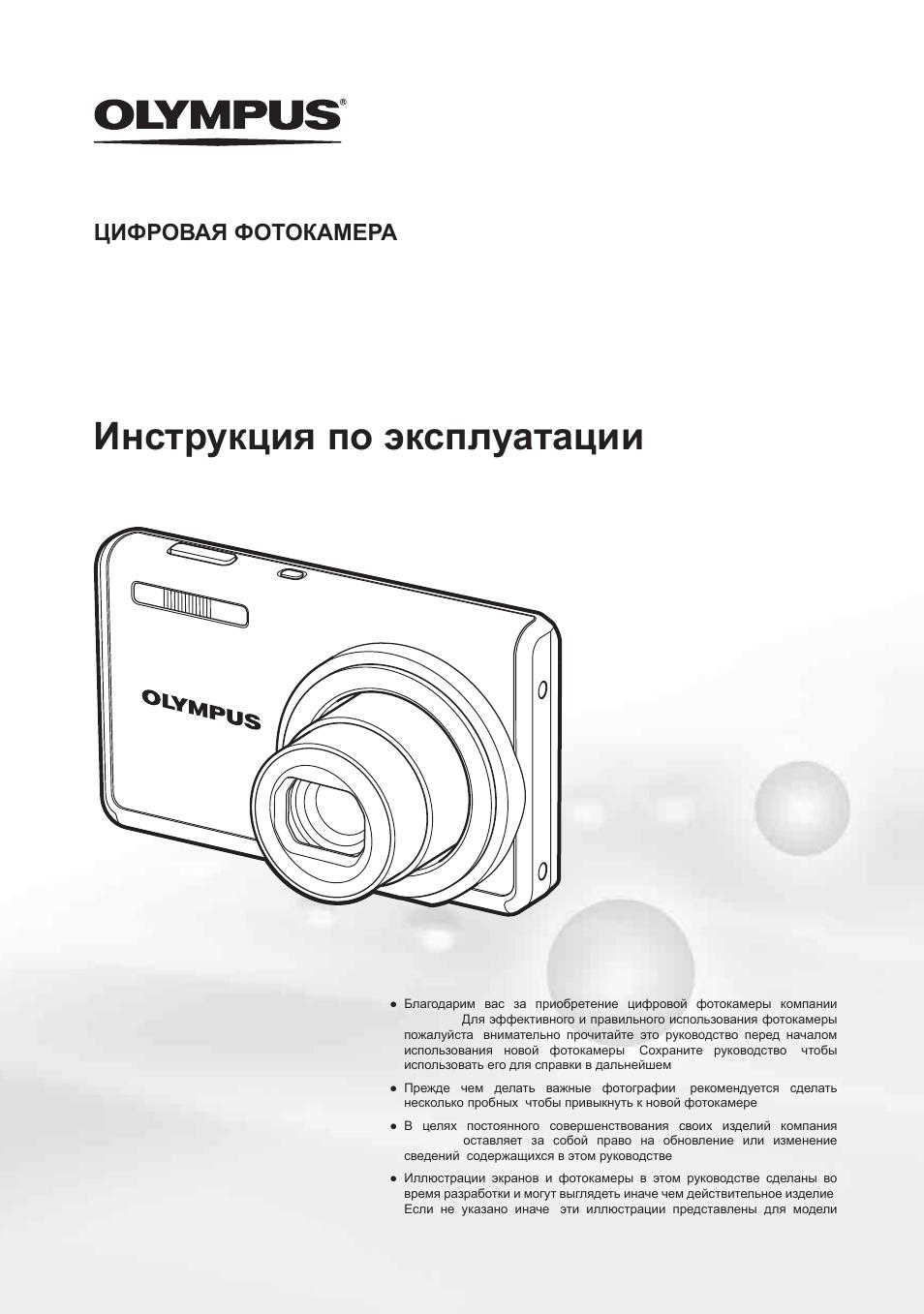 Инструкция по эксплуатации Olympus FE-4010   59 страниц