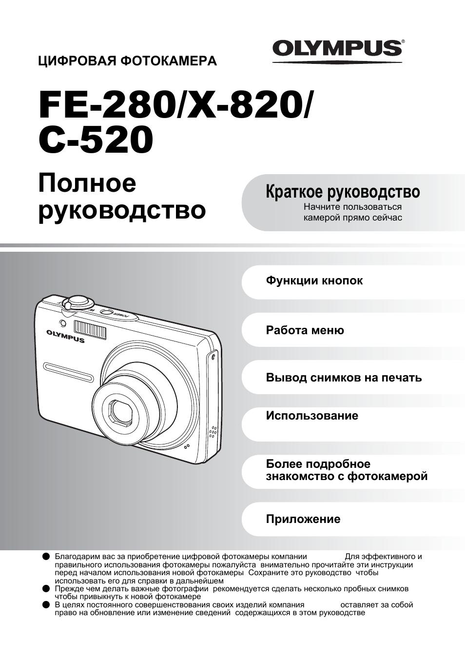 Инструкция olympus fe 280