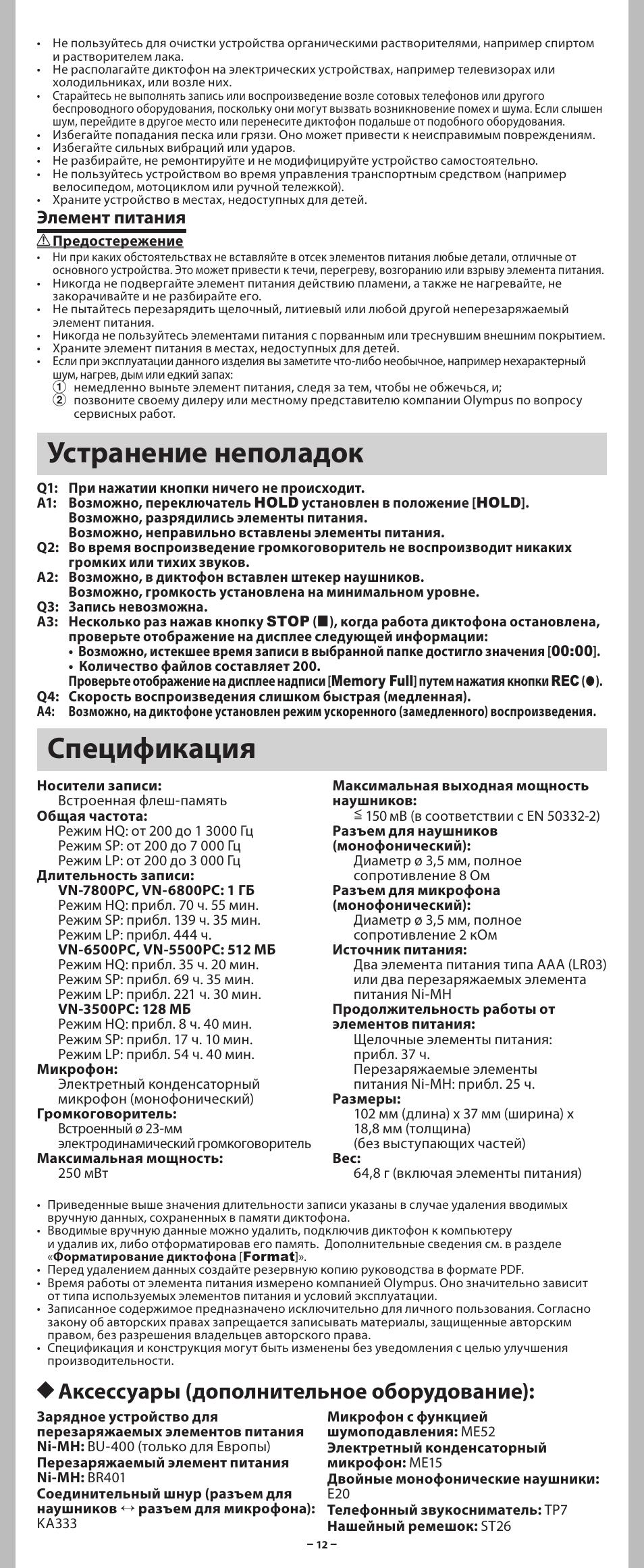инструкция и схема на русском языке диктофона olympus vn-6800pc