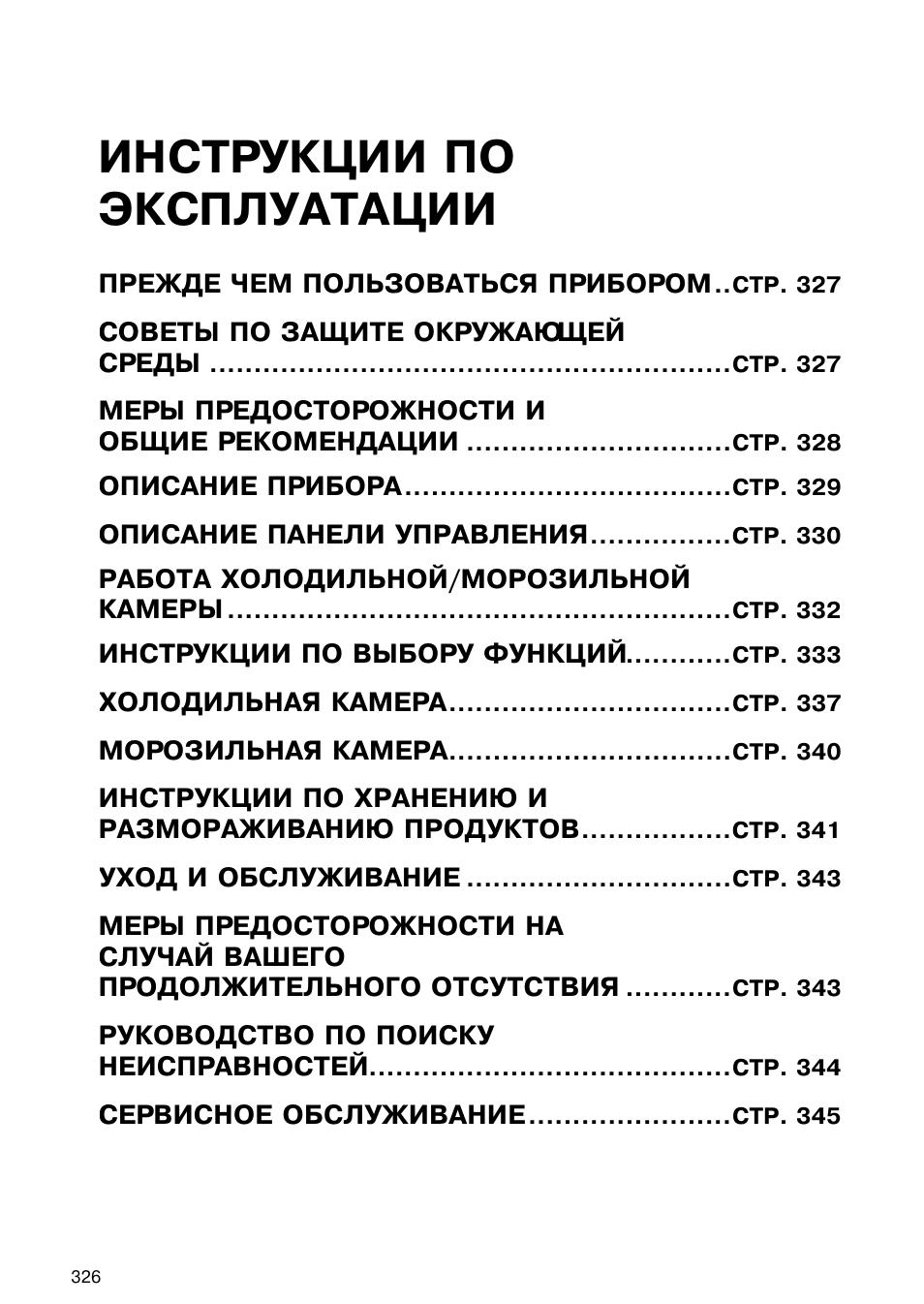 инструкция вирпул arc81401x