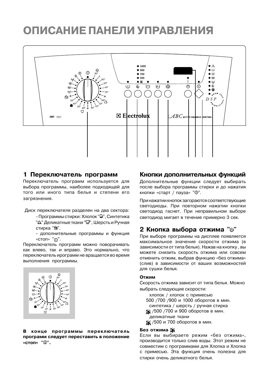 Electrolux ewt 1021 инструкция