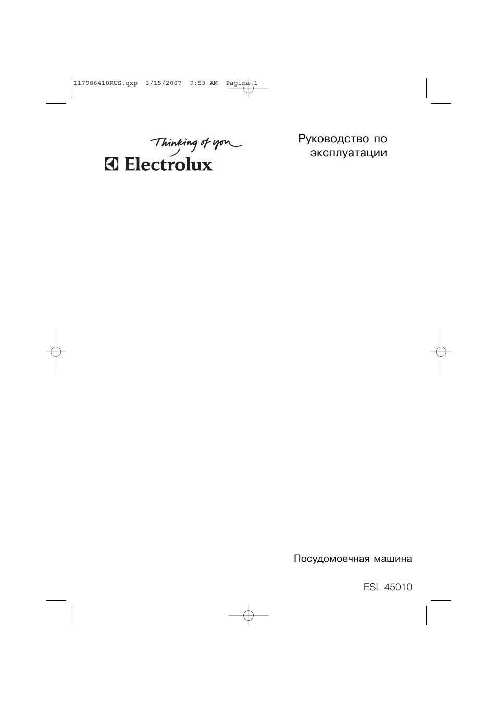 инструкция по пользованию посудомоющей электролюкс esl6374ro