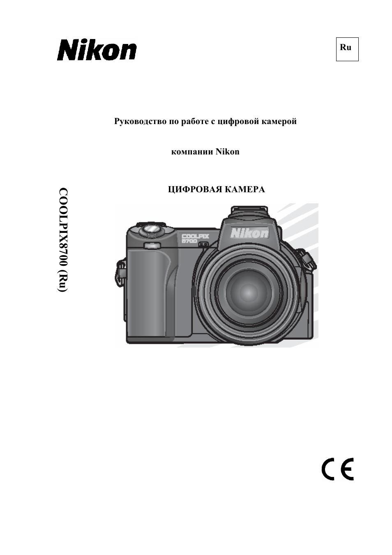 Инструкция по эксплуатации фотоаппарата casio