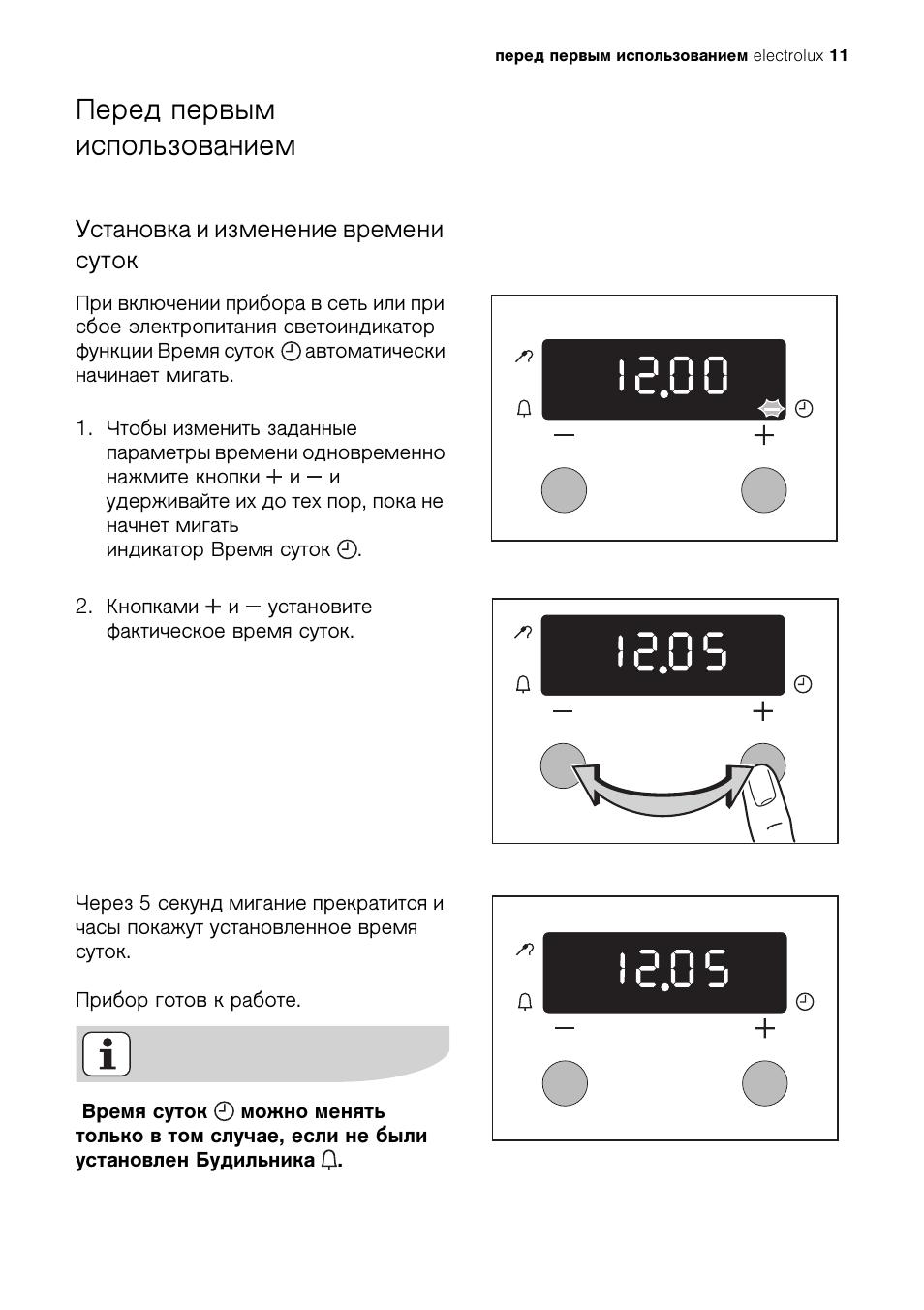 Плита электролюкс как настроить часы