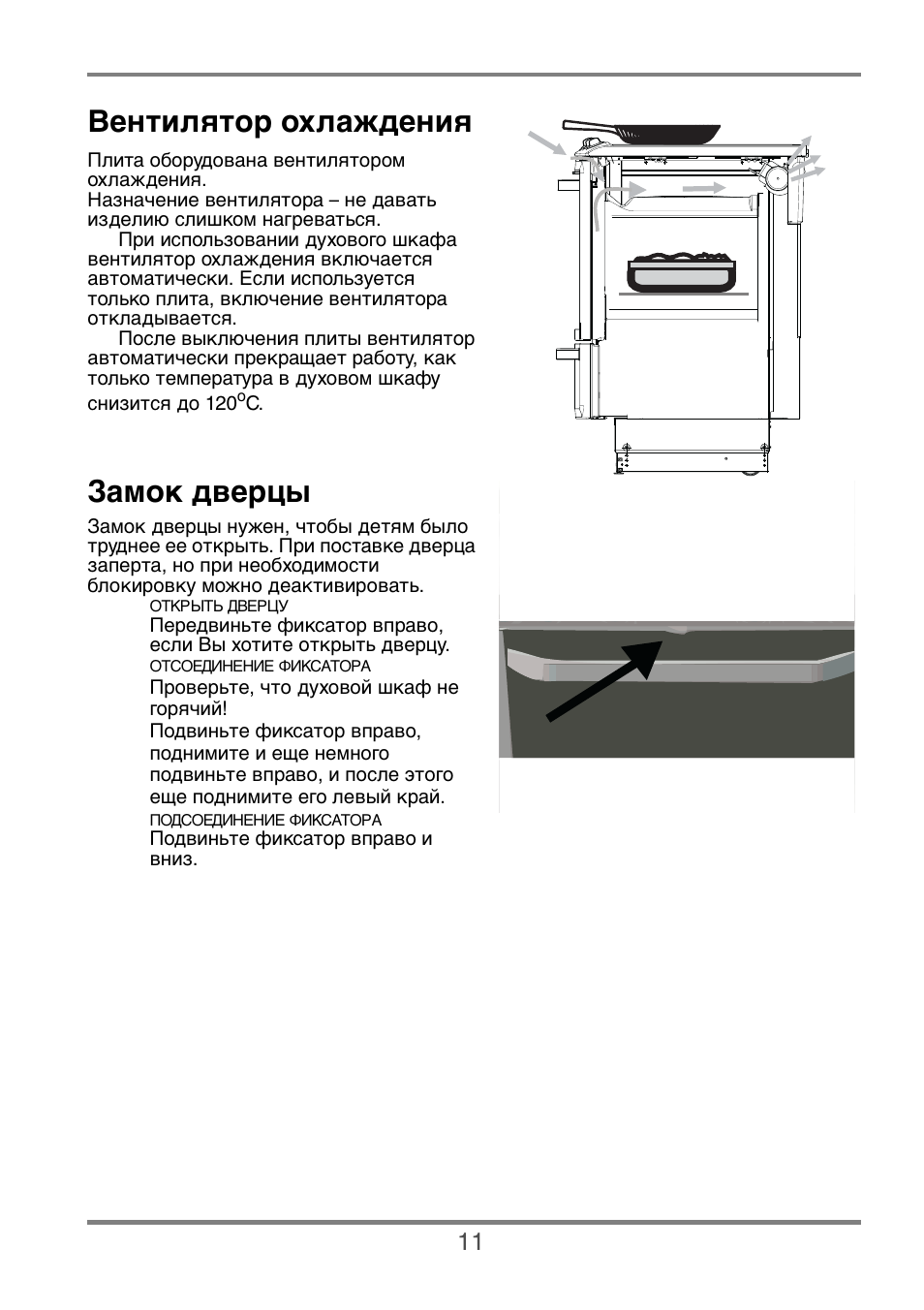инструкция плита нововятка престиж