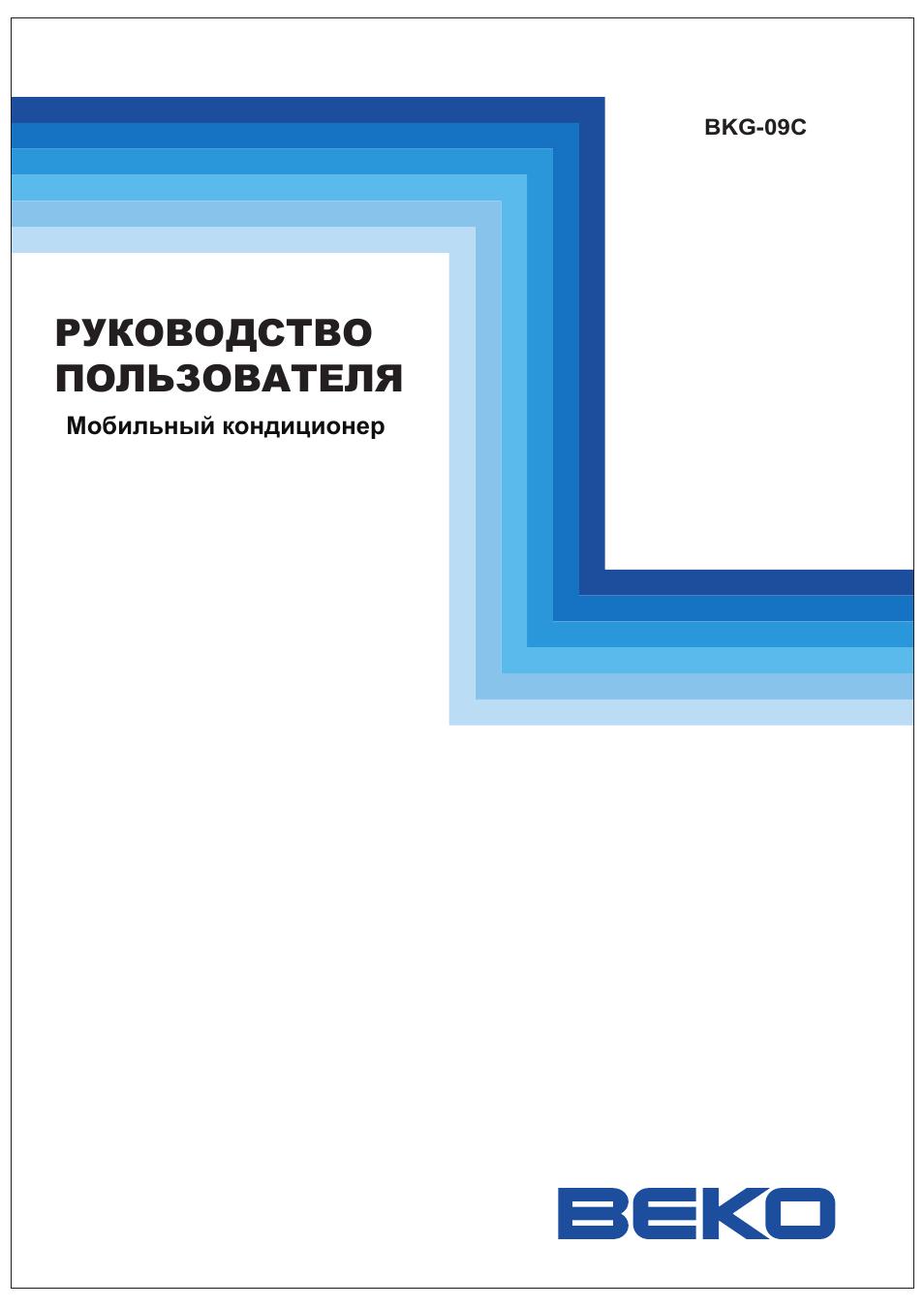 Инструкция по эксплуатации кондиционера beko