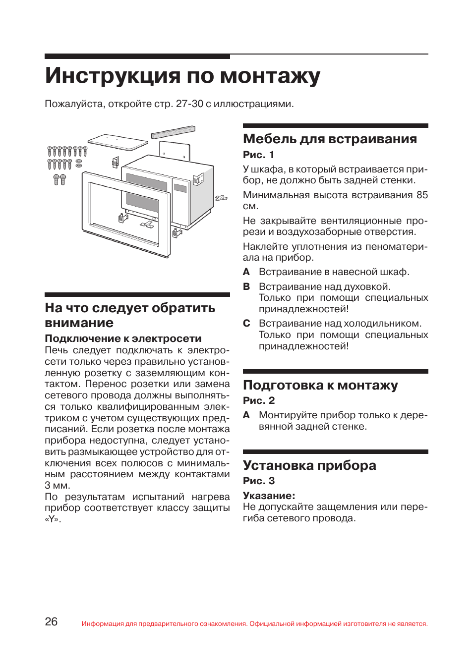 инструкция по монтажу vitotronic 100