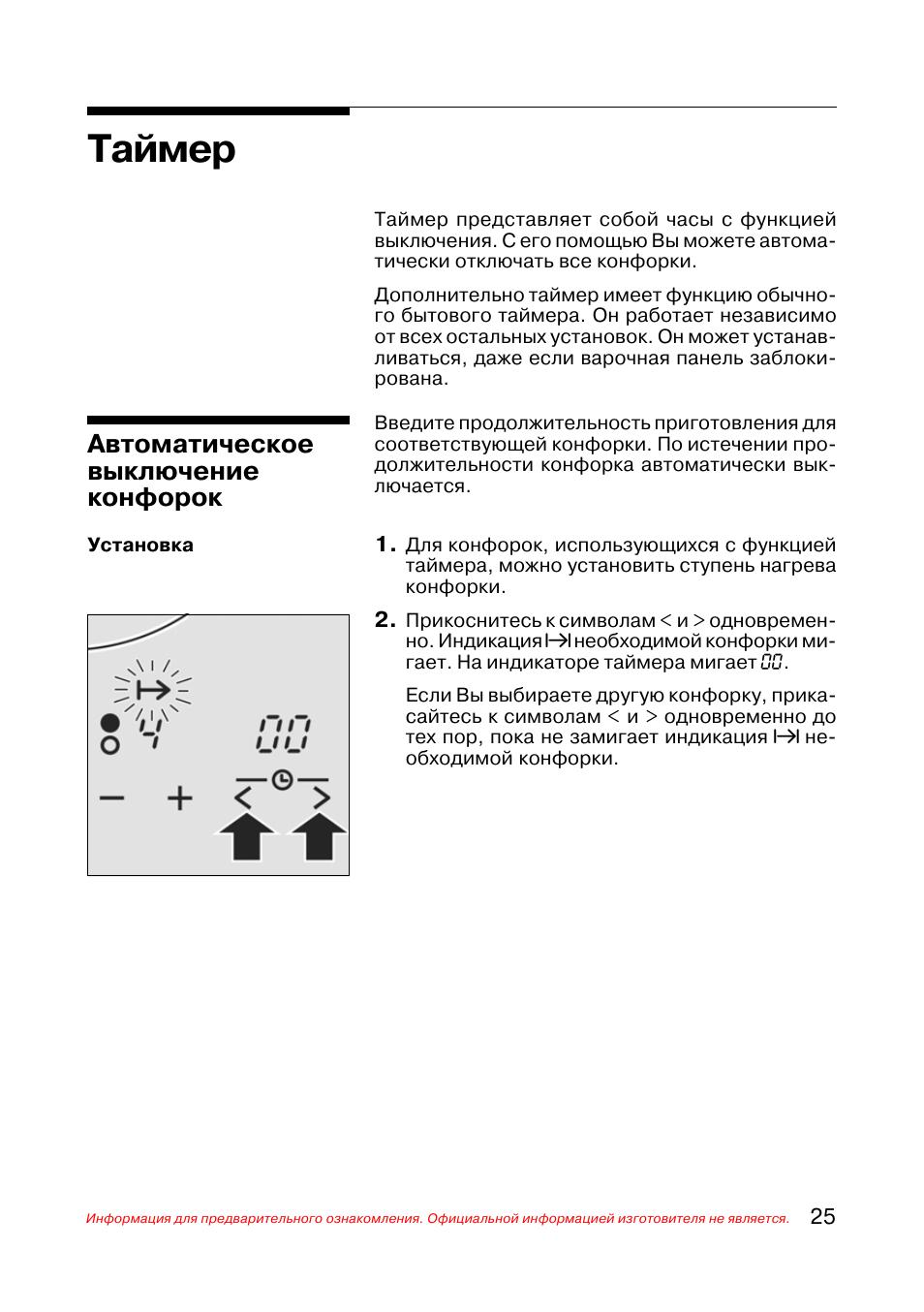 варочная панель сименс et735501 инструкция по пользованию