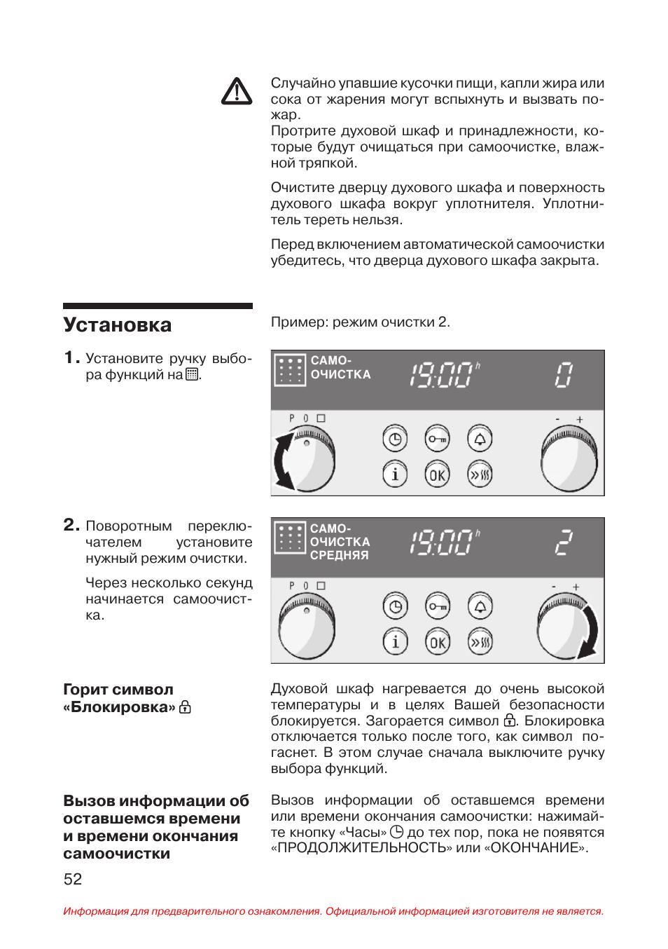 инструкция по эксплуатации электроплиты siemens hb