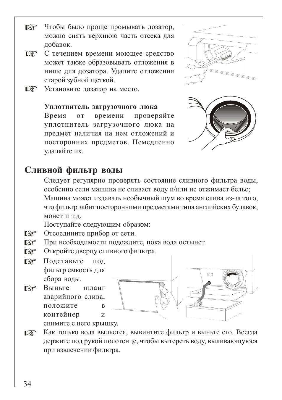 инструкция к стиральной машине аег