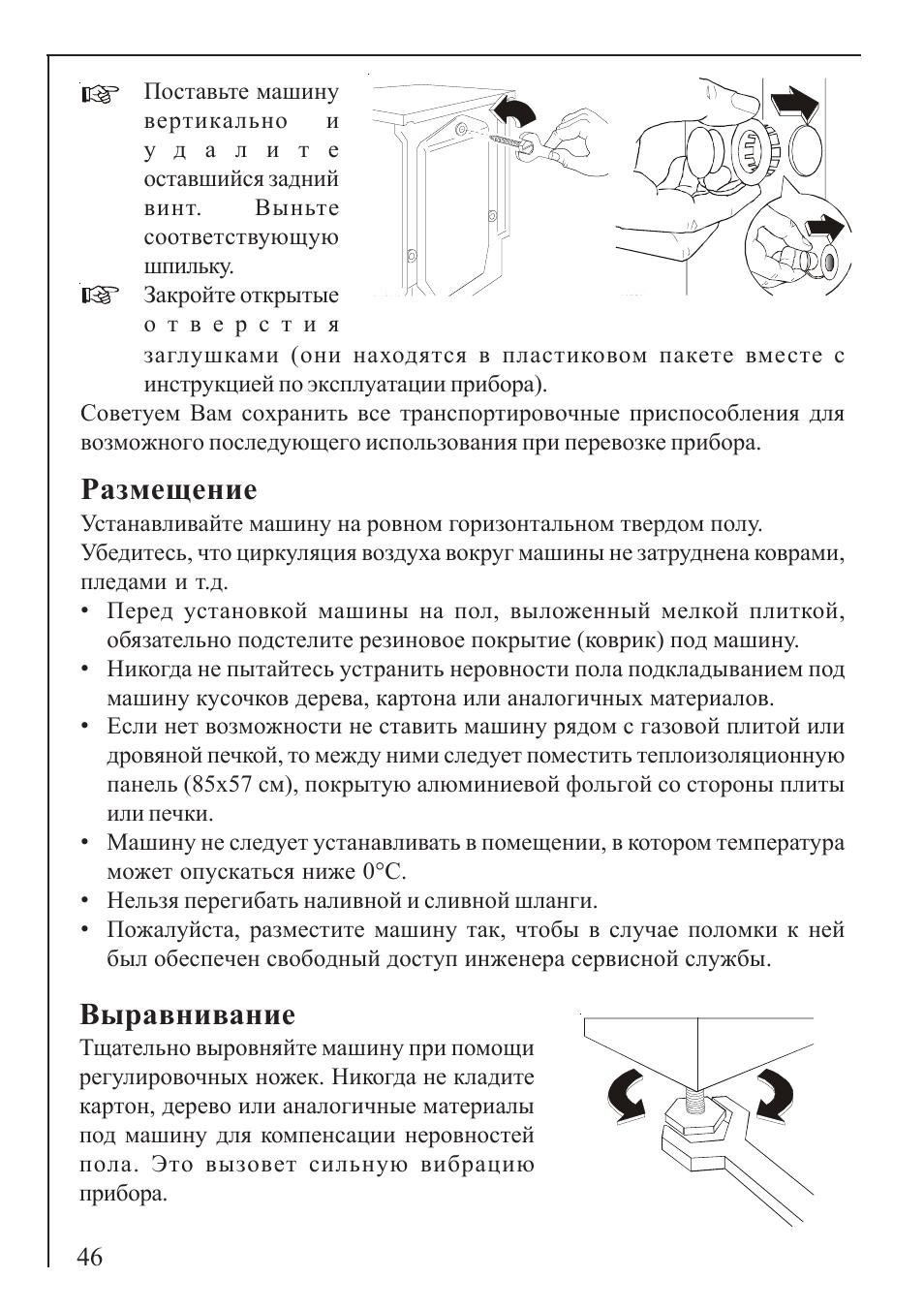 инструкция аег стиральная машина lavamat 46210l