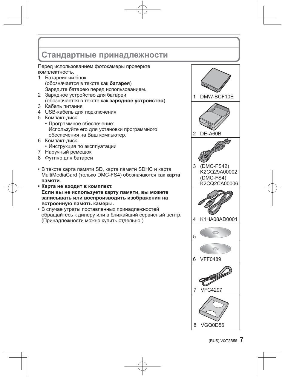 Инструкция По Эксплуатации Lumix Dmc-Fs 62