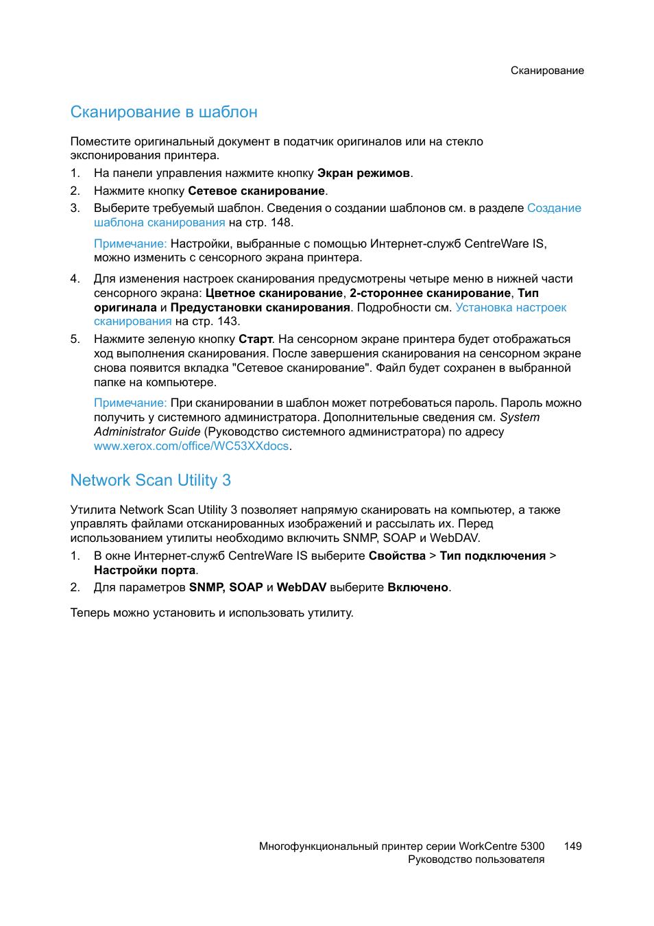 Сканирование в шаблон, Network scan utility 3, Сканирование в шаблон
