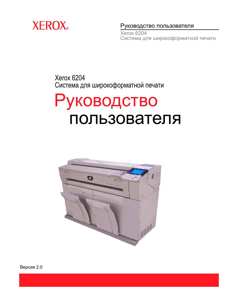 Инструкция по эксплуатации Xerox 6204 RU 218 страниц