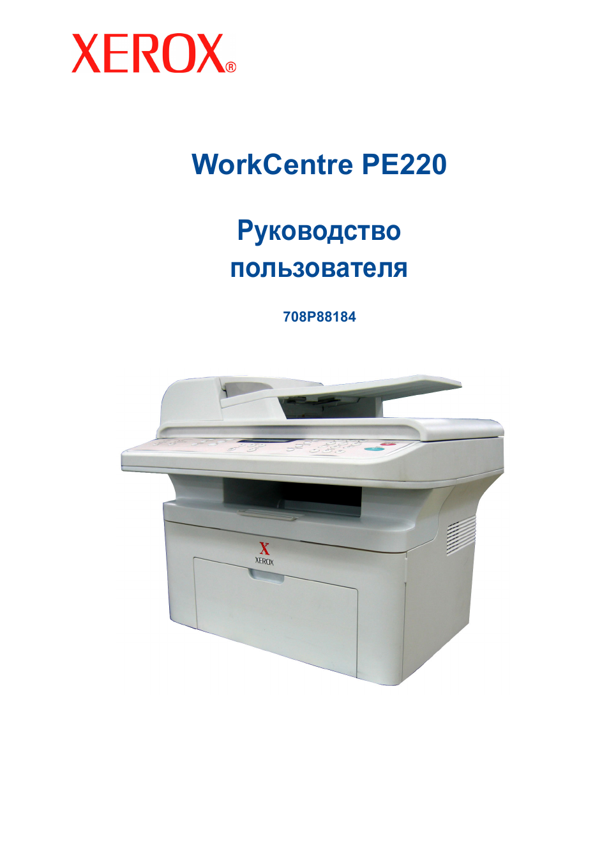 Инструкция workcentre pe220