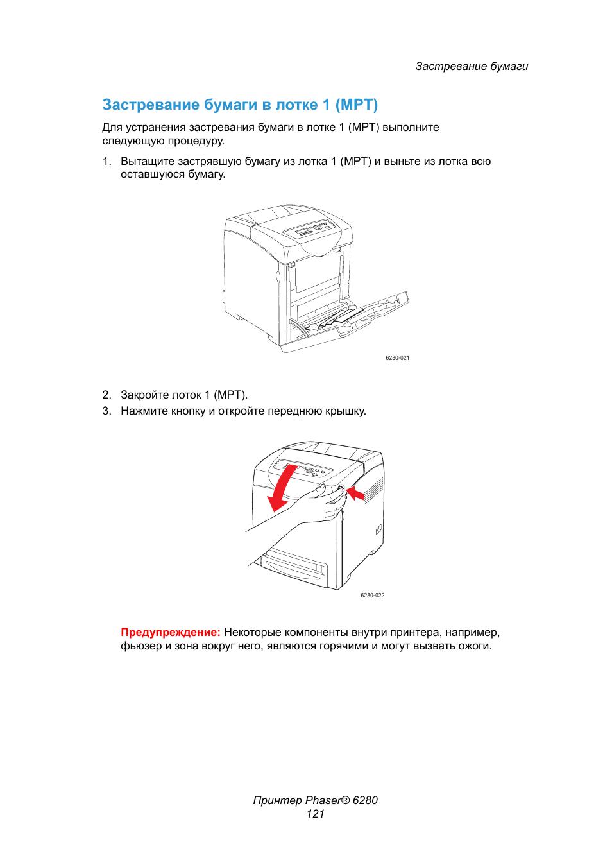 Xerox датчики застревания бумаги