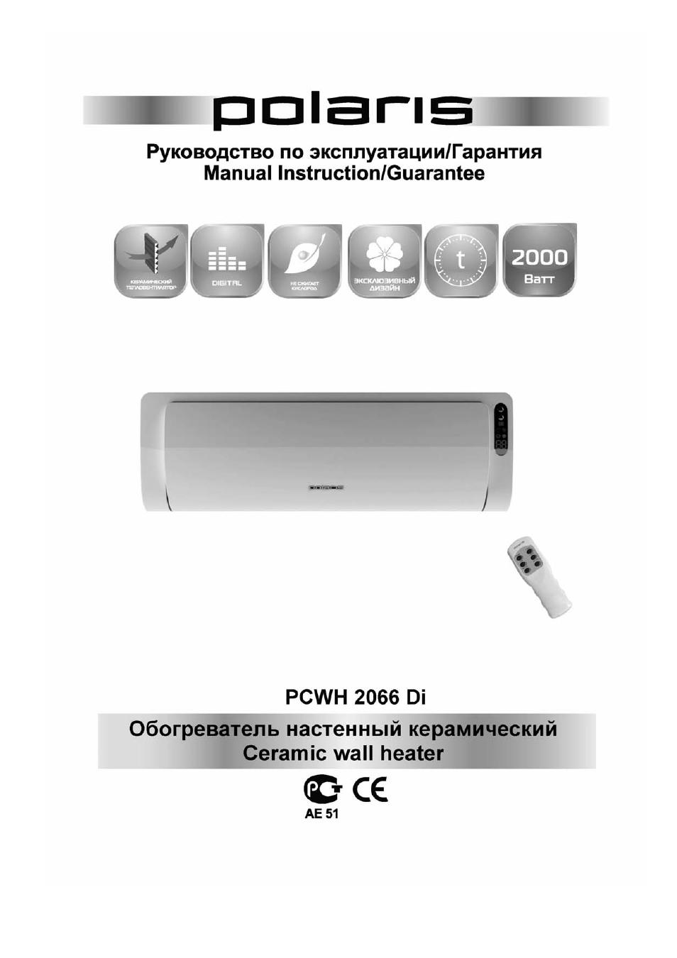polaris pcwh 2062 di инструкция