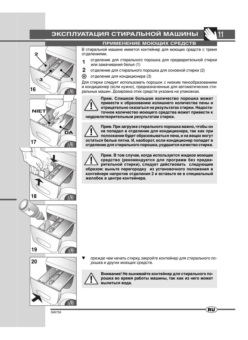 zanussi zws 3121 инструкция