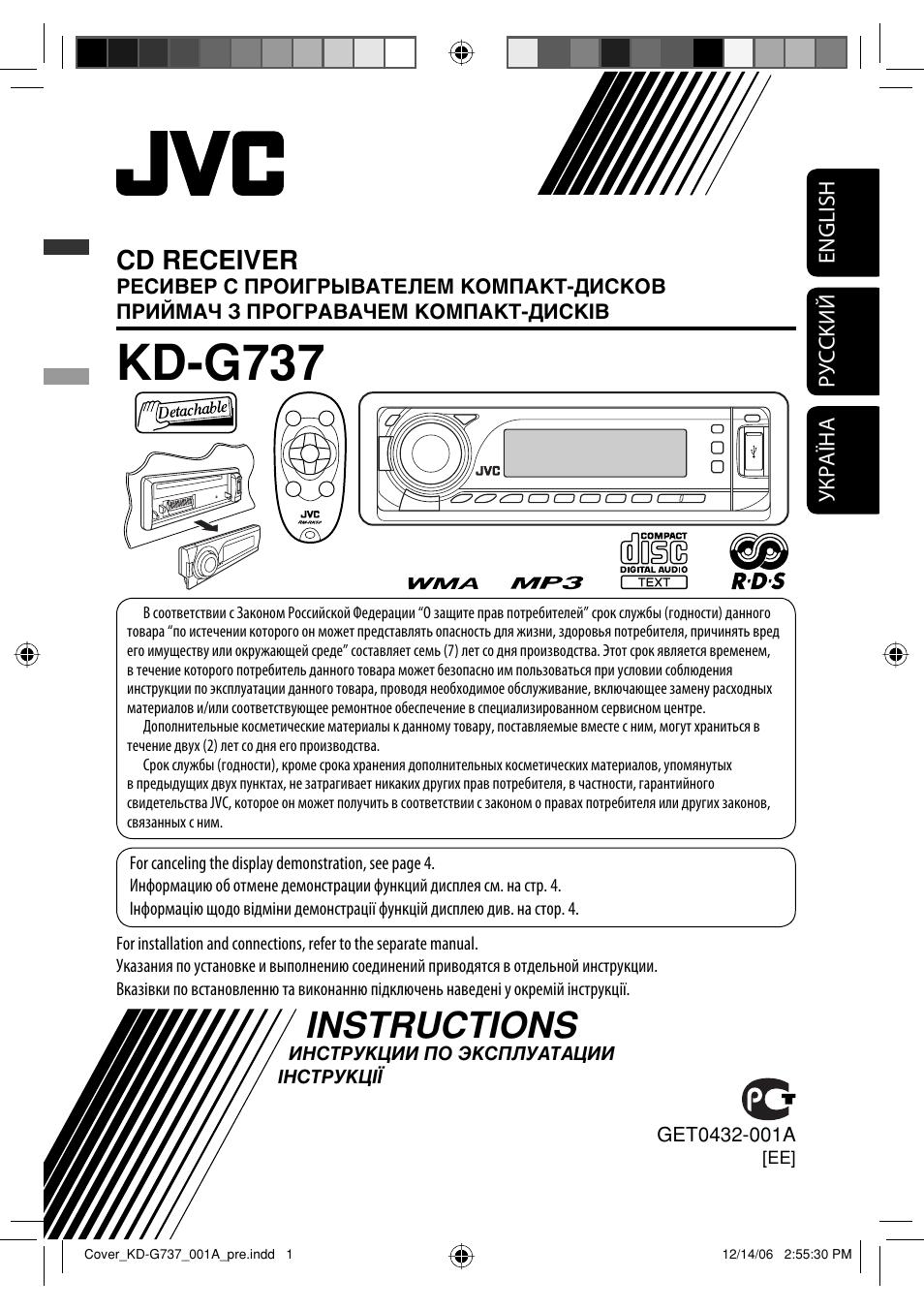 Инструкция автомагнитолы jvc kd g737
