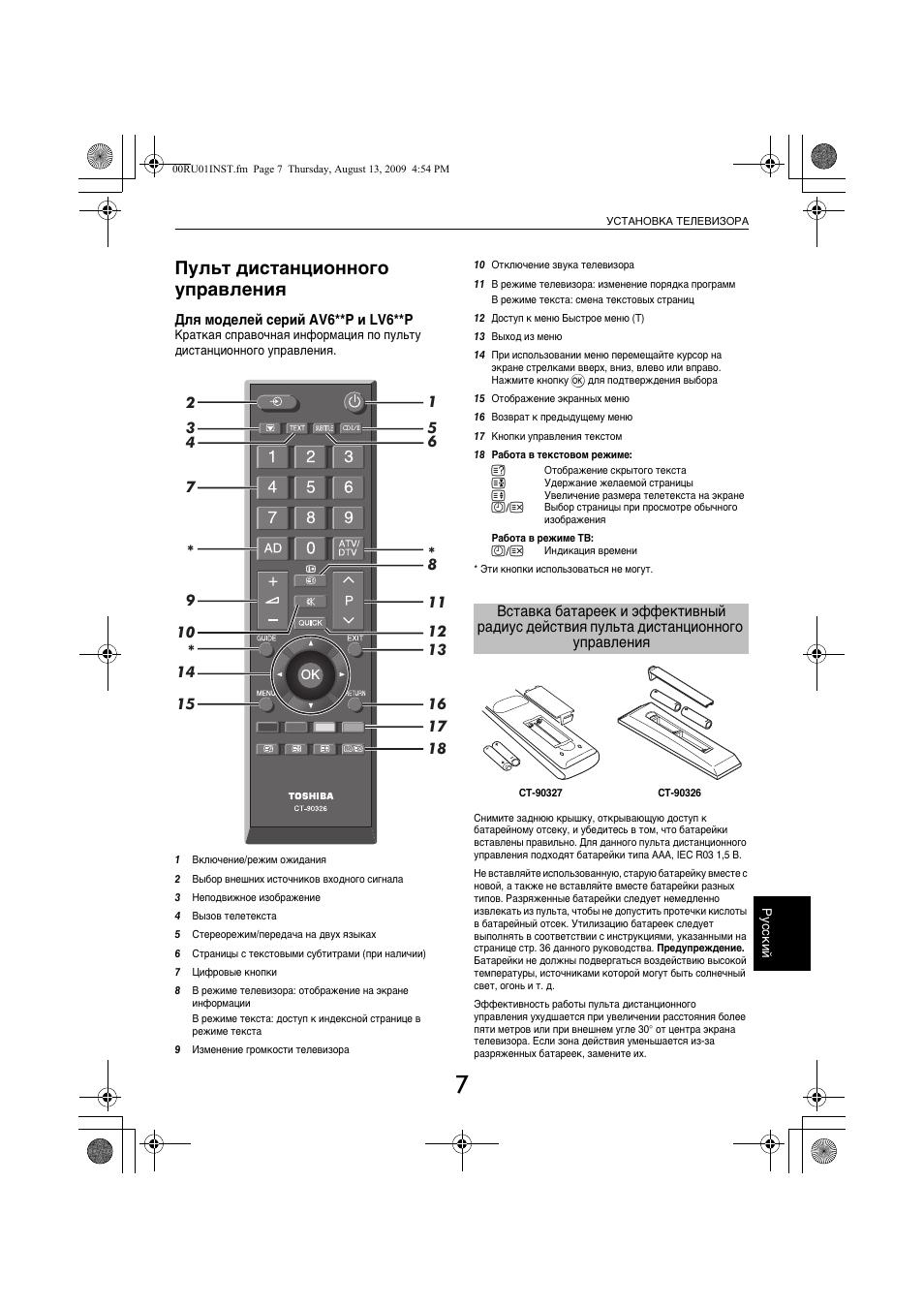 Инструкция телевизора toshiba