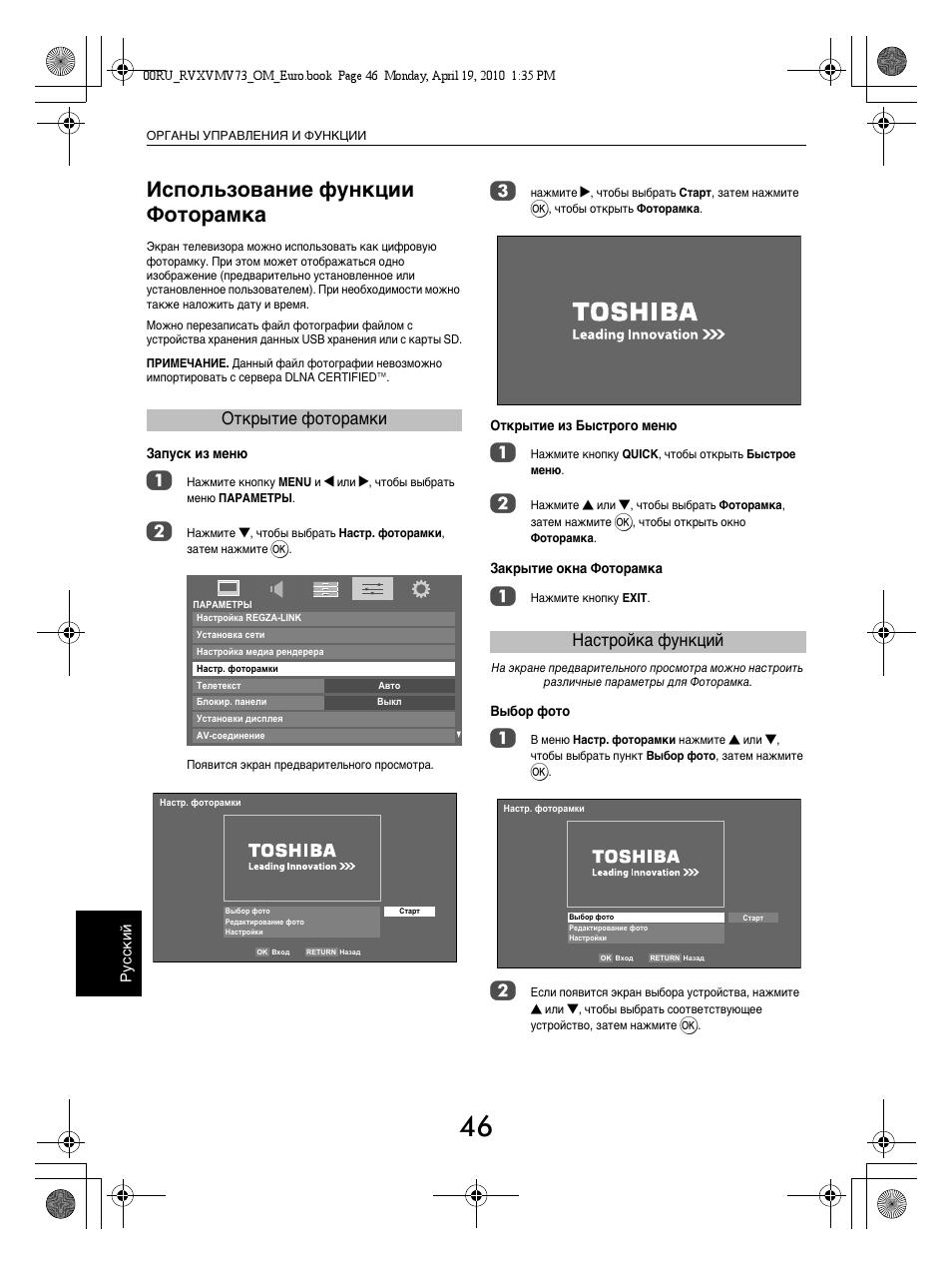 Инструкции по эксплуатации фоторамки