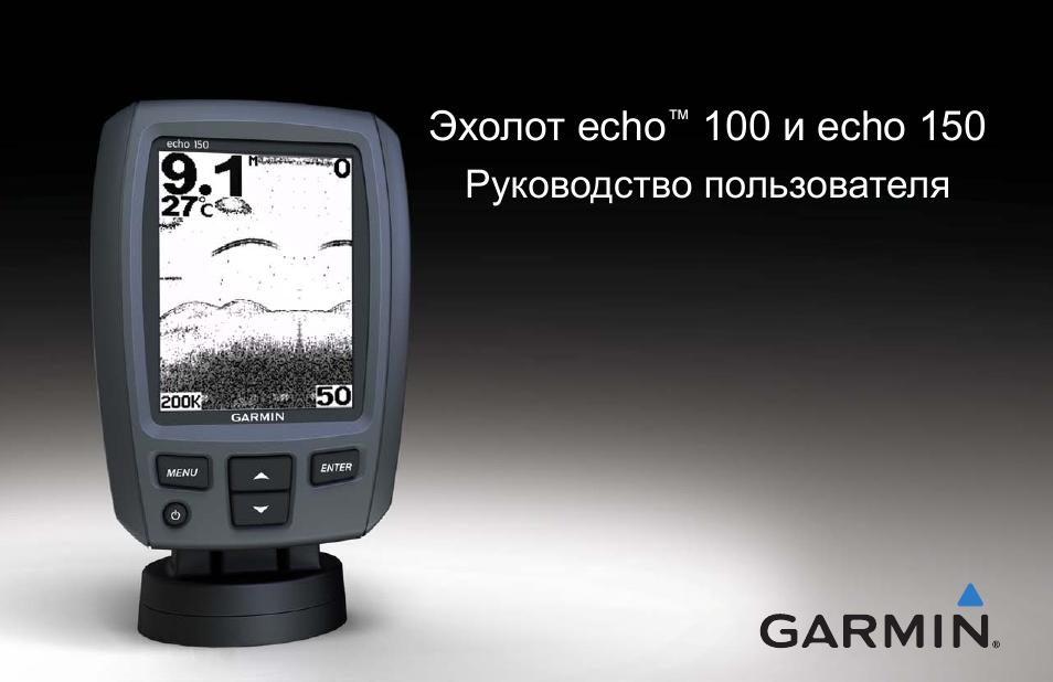 Garmin Echo 100 инструкция - фото 3