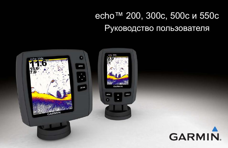 Garmin Echo 300c Видео Инструкция - фото 5