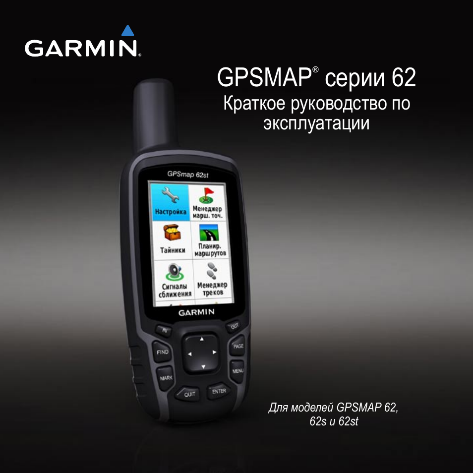 garmin gps 12xl manual pdf