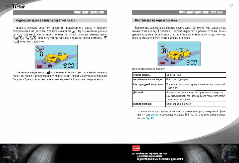 jaguar ez-four инструкция страница 720