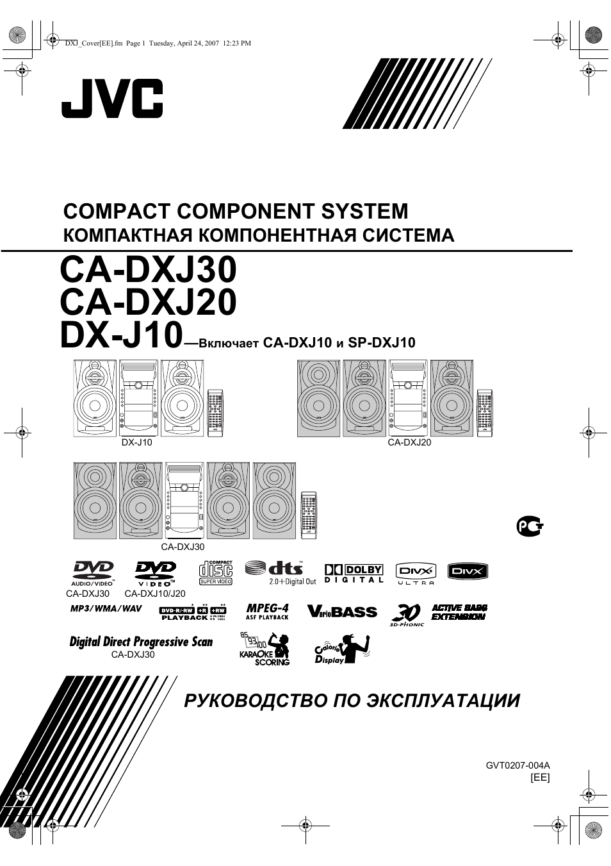 Jvc Ks-Fx835r Инструкция По Эксплуатации