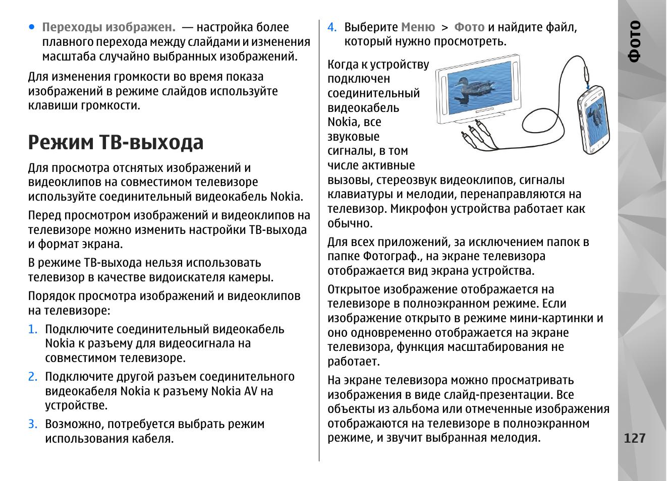 Режим тв-выхода, Фот о Инструкция по эксплуатации Nokia N97 Страница 127 / 193