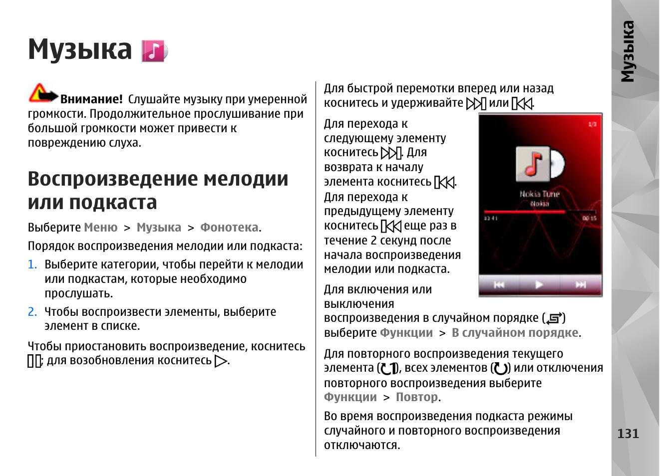 Музыка, Воспроизведение мелодии или подкаста Инструкция по эксплуатации Nokia N97 Страница 131 / 193 Оригинал