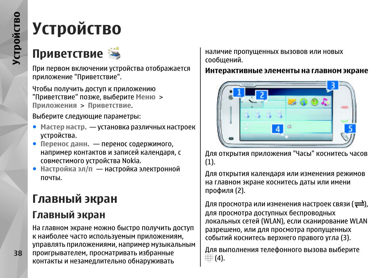 Устройство, Приветствие, Главный экран Инструкция по эксплуатации Nokia N97 Страница 38 / 193