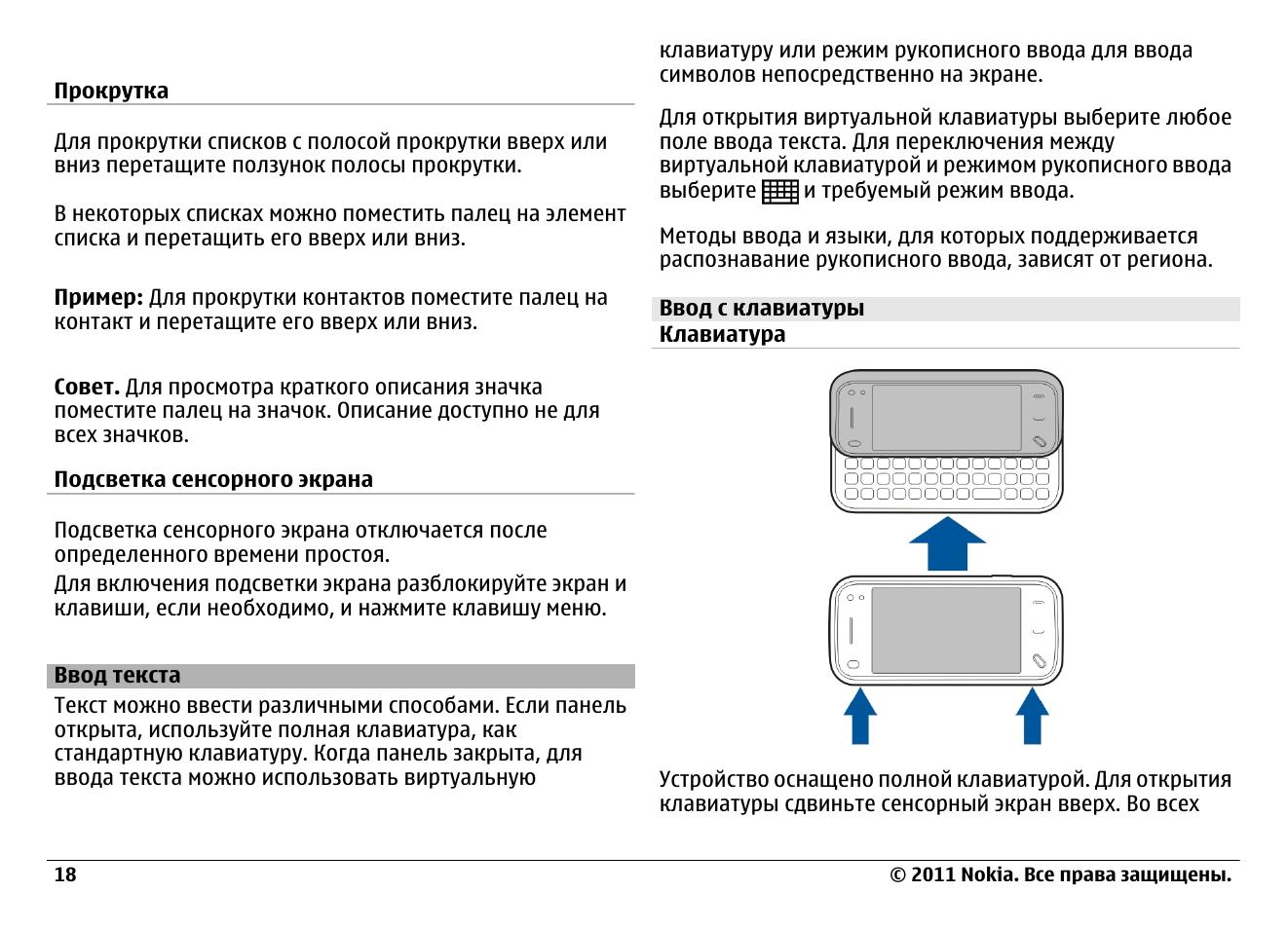Ввод текста, Ввод с клавиатуры, Клавиатура Инструкция по эксплуатации Nokia N97mini Страница 18 / 151