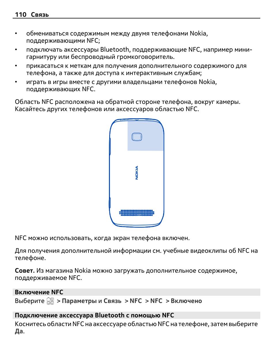 Инструкция по эксплуатации нокиа 603