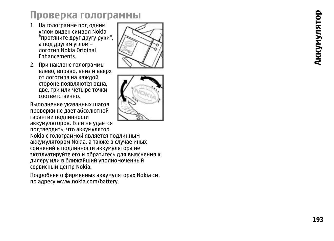 Проверка голограммы, Аккумулятор | Инструкция по эксплуатации Nokia E72 |  Страница 193 / 208