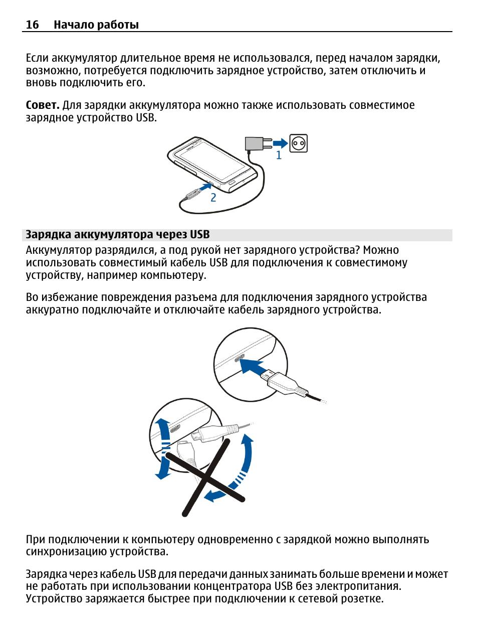 Nokia n8 инструкция по использованию