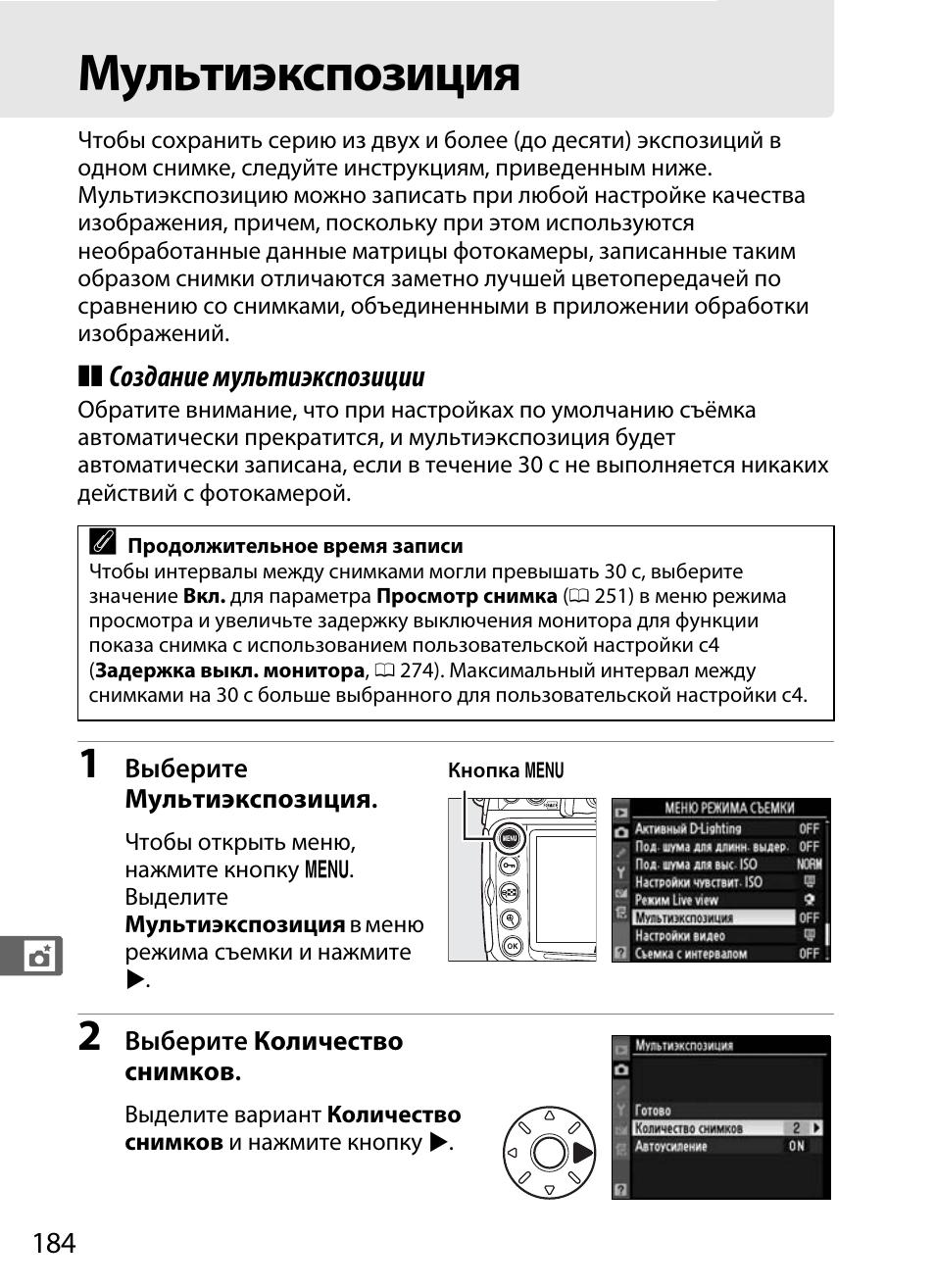 инструкция по эксплуатации nikon d300