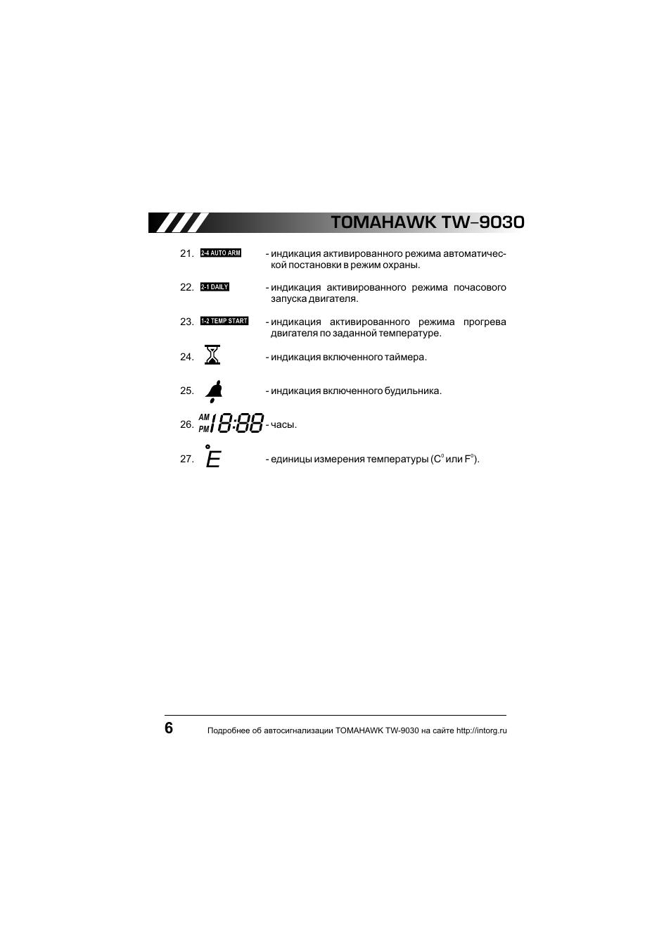 Сигнализация tomahawk tw-9030 схема
