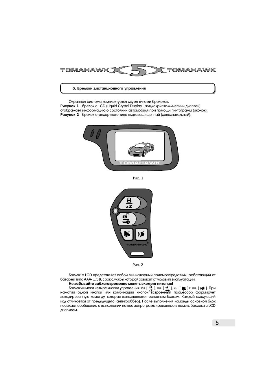 инструкция по эксплуатации томагавк 2-way