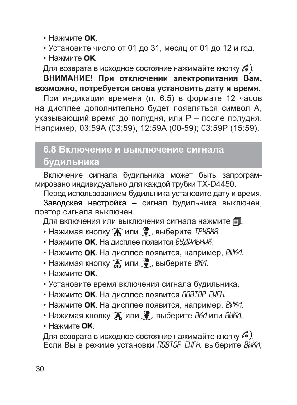Texet tx d4650 инструкция