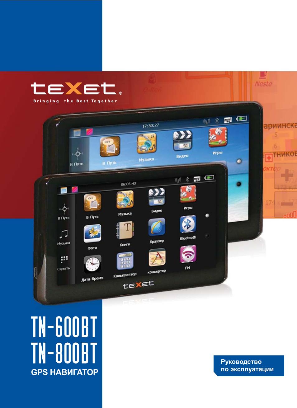 инструкция для texet tn